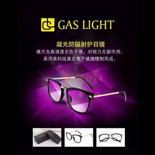 梵思秀 凝光防辐射防蓝光护目镜限时促销