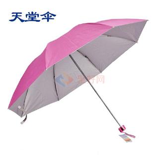 天堂  336T银胶超轻防紫外线三折伞晴雨伞 颜色随机发货!