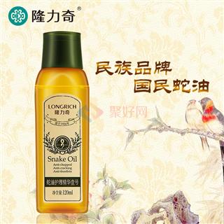 隆力奇120ml蛇油护理精华壹号