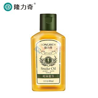 隆力奇蛇油一号80ml 1号身体护理甘油补水保湿护发沐浴按摩油