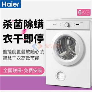 Haier/海尔 GDZE6-1W家用小型干衣机静音智能除螨神器滚筒烘干机