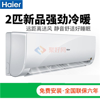 Haier/海尔 KFR-50GW/13NHA13 2匹壁挂式省电 强劲制冷暖型空调
