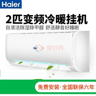 Haier/海尔 KFR-50GW/19HDA22AU1冷暖变频智能空调节能挂机大2匹