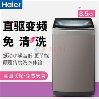 Haier/海尔MB8518BF61直驱变频节能静音全自动波轮家用脱水洗衣机