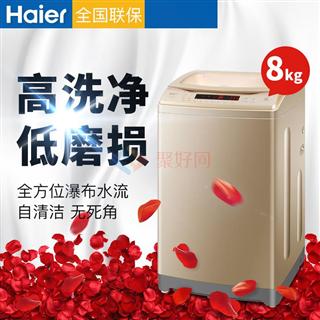 Haier/海尔B8018F31幂动力家用静音节能脱水全自动波轮变频洗衣机