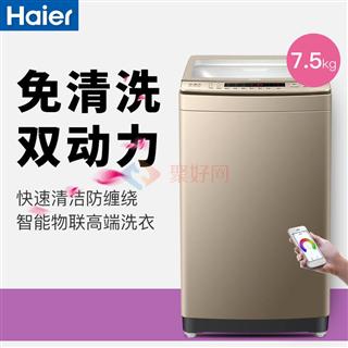 Haier/海尔 MS7598Z61U1全自动免清洗双动力智能物联家用洗衣机