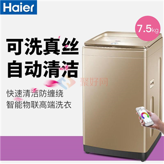 Haier/海尔 MS7518Z71U1全自动免清洗波轮洗衣机双动力静音家用