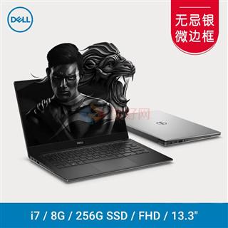 戴尔DELL XPS13-9360-R1705 13.3英寸轻薄窄边框笔记本电脑(i7-7500U 8G 256GSSD FHD Win10)无忌银
