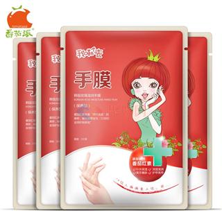 番茄派 韩版玫瑰滋润手膜 4袋装