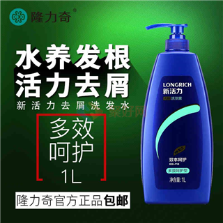 隆力奇去屑洗发水1L新活力去屑洗发水(多效呵护型)止痒芦荟洗发液