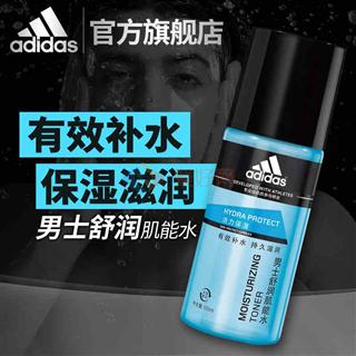 阿迪达斯男士活力保湿舒润肌能水100ml