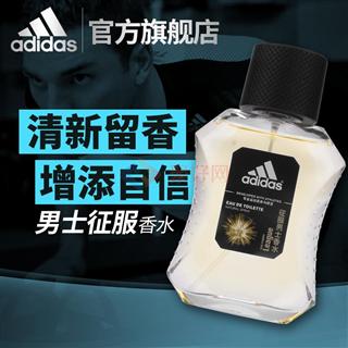 阿迪达斯征服男士香水50ml