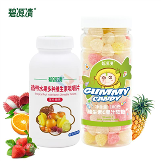 碧源清 2瓶组合装 维生素C果汁软糖+热带水果多种维生素咀嚼片 少年儿童补充维生素 多种维生素
