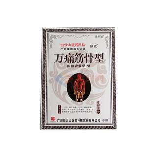广药白云山 万痛筋骨型医用冷敷贴(巴布贴) 6贴/盒