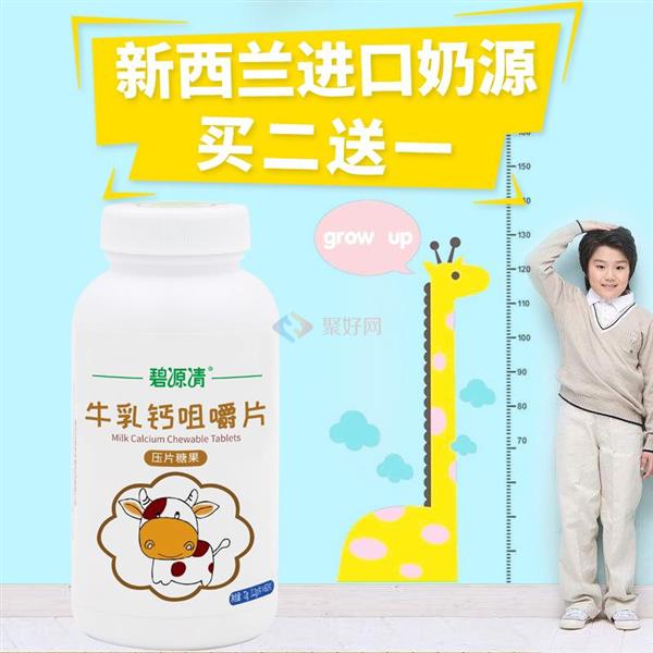 买2送1原品实发3瓶碧源清牛乳钙咀嚼片60片 青少年儿童钙片