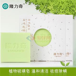【除螨皂包邮】隆力奇植物温和驱螨硫磺皂祛螨抑菌控油香皂洗头洁面去除螨虫香皂 皂控