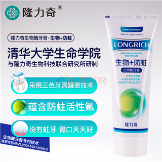 隆力奇125g生物酶牙膏(生物+防蛀) 36支/箱