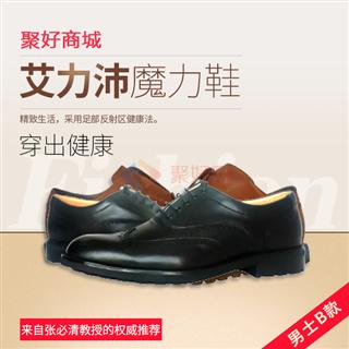 【断码促销】艾力沛魔力鞋 (男士B款黑色) 38码  42码 43码 44码 原价6800 秒杀1200元