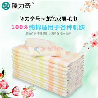 隆力奇  马卡龙色双层毛巾(黄色) 100条/箱