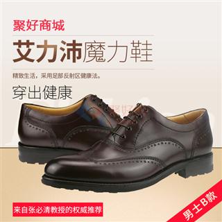 【断码促销】艾力沛魔力鞋(男士B款酒红色)38码 40码  44码 原价6800 秒杀1200元