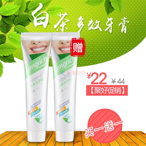 【聚好促销】买一送一 隆力奇200g白茶多效牙膏