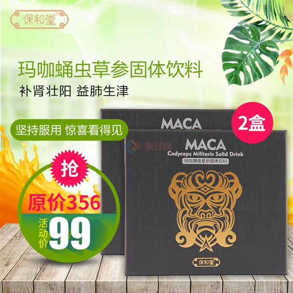 【聚好促销】保和堂 玛咖蛹虫草参提升男性生活质量 促销99元/2盒
