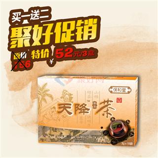 【聚好促销买一送二】原价156元 特价52元/3盒 保和堂天降茶