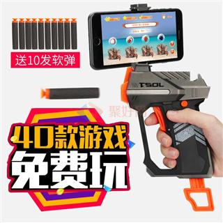 森毅儿童男孩玩具枪APP操作多款AR益智射击游戏软弹枪迷你口袋枪
