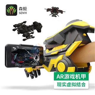 森毅 AR蓝牙机械大黄蜂手臂水弹枪3D游戏 真人CS对战枪儿童玩具枪
