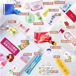 健康美丽宝妈组合(90创业平台专属套餐)