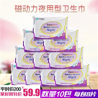【聚好秒杀】原价200 秒杀59.9元/10包 磁动力夜用型卫生巾 数量有限售完截止