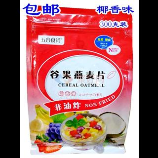 五谷食尚 谷果燕麦片300克/袋  非油炸 即食 干吃水果坚果冲饮品 包邮