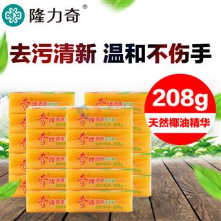 奇牌208g透明洗衣皂   36块/箱