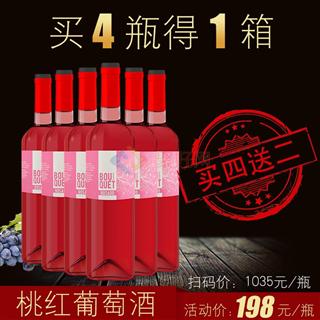 葡歌桃红葡萄酒 12.5%vol 750ml 原价1035 特价198/1瓶 买4送2