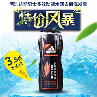 【限时特价】阿迪达斯男士多效动能水润去屑洗发露220ml   12瓶/箱(7月20号-30号)