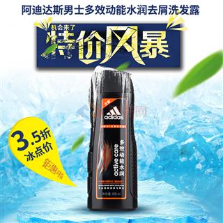 【限时特价】阿迪达斯男士多效动能水润去屑洗发露400ml    12瓶/箱(活动时间7月21号-31号)