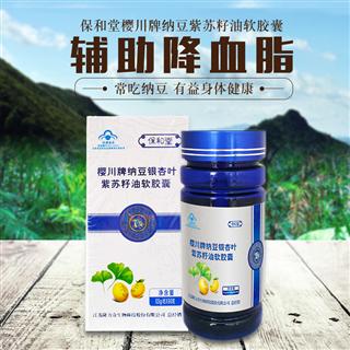 保和堂 樱川牌纳豆紫苏籽油软胶囊单只装 助降血脂的保健功能