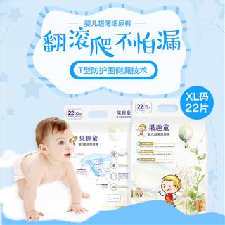 果趣童婴儿超薄纸尿裤XL码