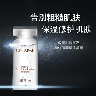 新品 璞蜜儿(ONAIME)玻尿酸原液套装(10ml*8)
