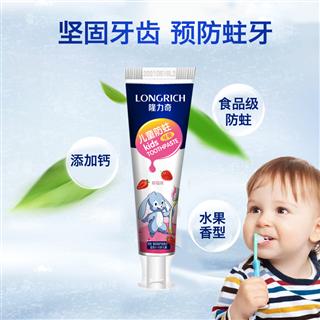 隆力奇60g儿童防蛀牙膏(草莓味)
