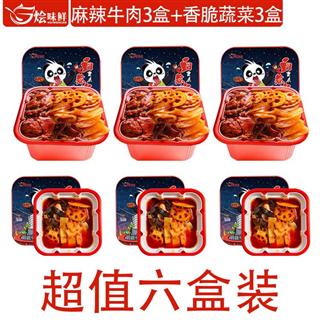 【六盒装】自热小火锅蔬菜牛肉组合装