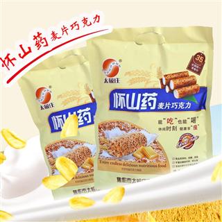 【4袋2种口味包邮】正品太极庄怀山药麦片巧克力棒酥脆麦片糖果零食200g*4