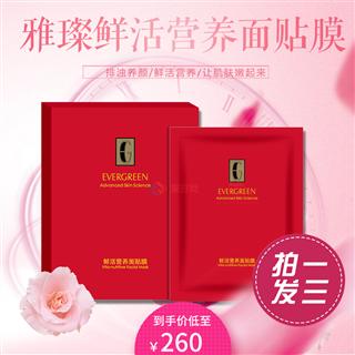 【聚好活动】雅璨鲜活营养面贴膜   拍一发三 活动价260元/3盒