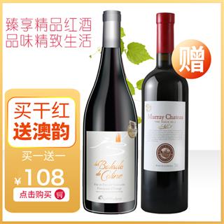 买一赠一 买榭丽舍昂庄园漫步干红葡萄酒 1瓶赠澳韵3号750ml干红葡萄酒 1瓶 特价108元 库存紧张