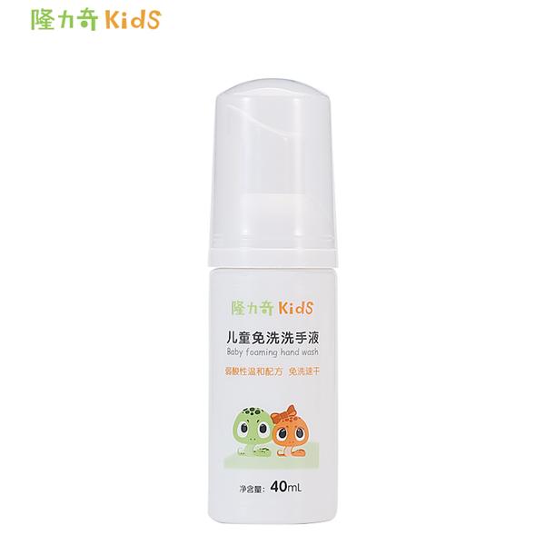 【升级版】隆力奇Kids 40ml儿童免洗洗手液
