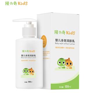 【升级版】隆力奇Kids 120ml 婴儿多效润肤乳