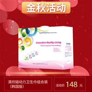 【金秋活动】 清欣磁动力卫生巾组合装(韩国版)原价508  活动价148元