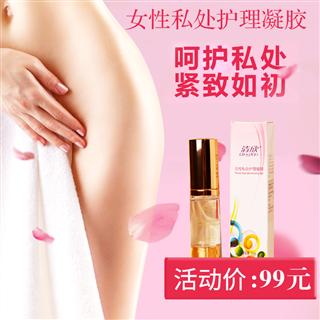 【聚好活动】原价300 活动价99 清欣15ml女性护理凝胶 新老包装随机发货