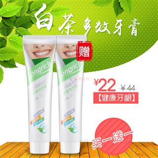 【聚好活动】买一送一 隆力奇200g白茶多效牙膏
