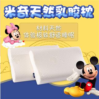 迪士尼米奇天然乳胶枕(玫瑰金)